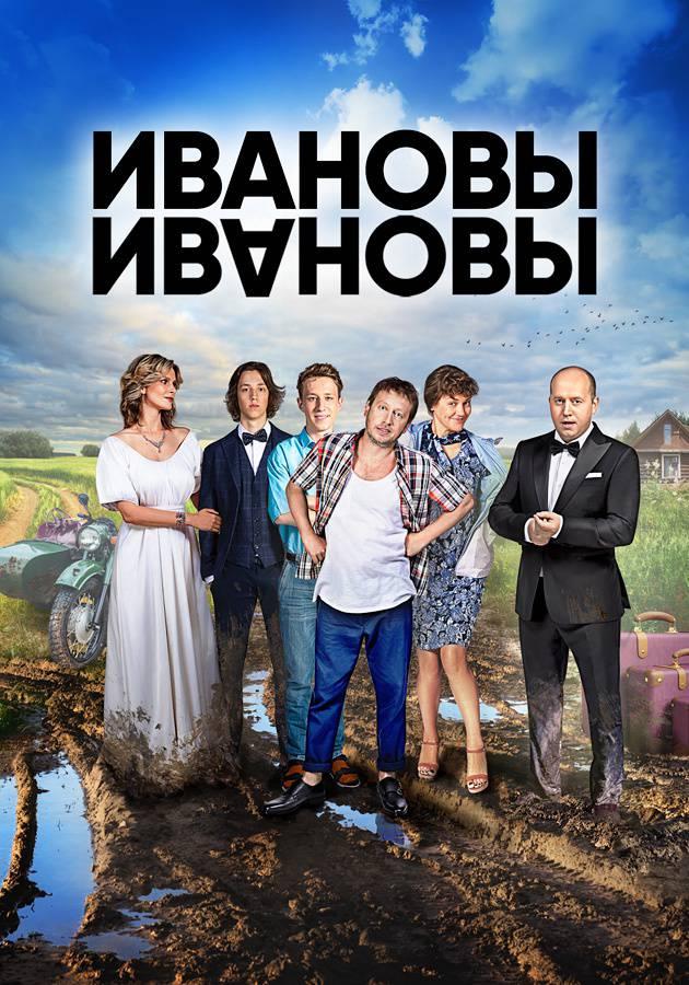 Ивановы-Ивановы смотреть сериал
