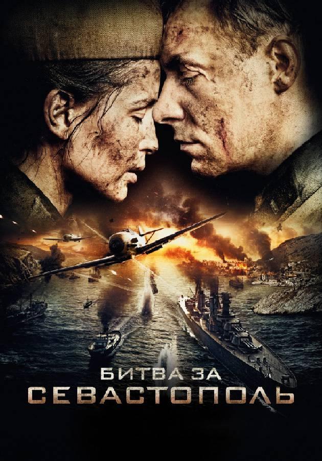 Битва за Севастополь смотреть фильм
