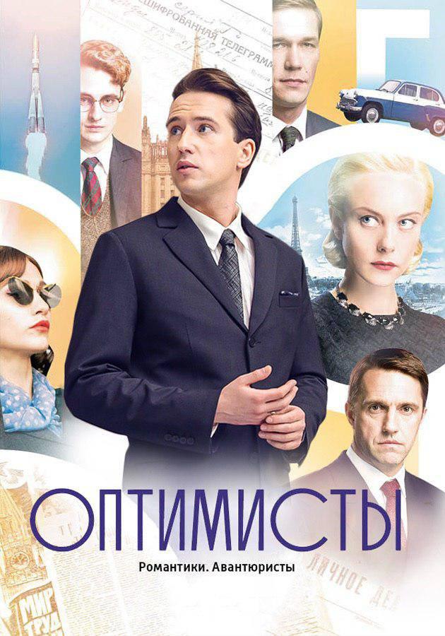 Оптимисты смотреть сериал