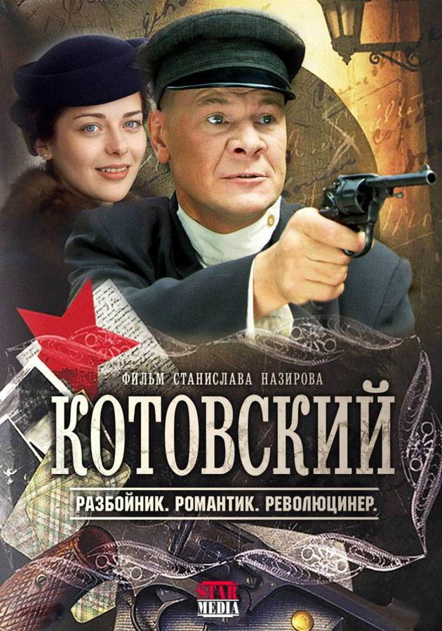 Котовский смотреть сериал