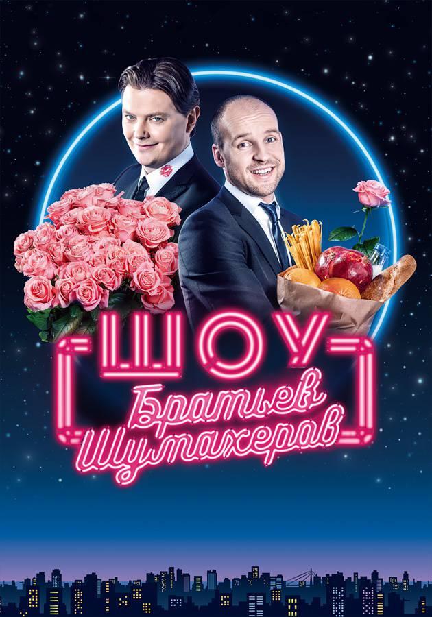 Шоу братьев Шумахеров смотреть сериал