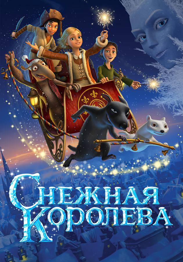 Снежная королева смотреть фильм