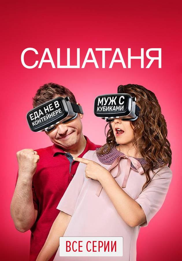 СашаТаня смотреть сериал