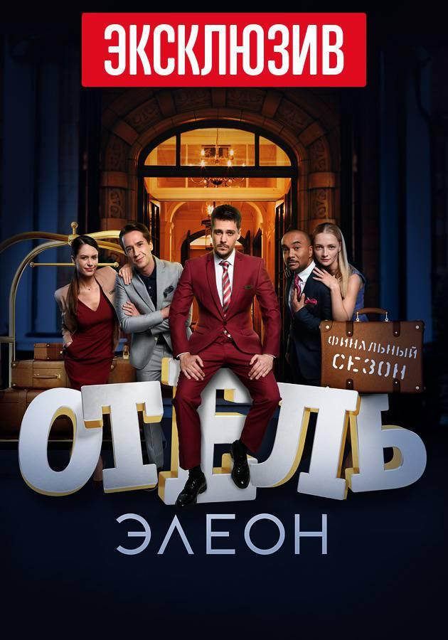Отель Элеон. Финальный сезон смотреть сериал