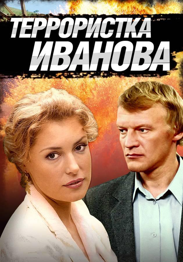 Террористка Иванова смотреть сериал
