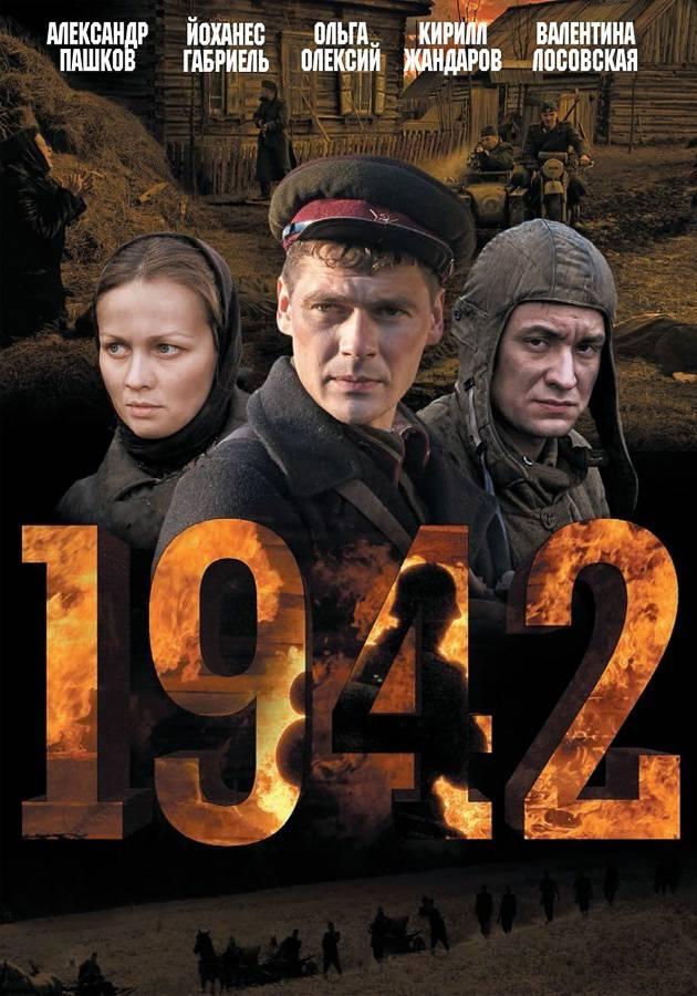 1942 смотреть сериал