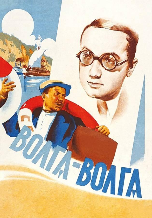 Волга-Волга смотреть фильм
