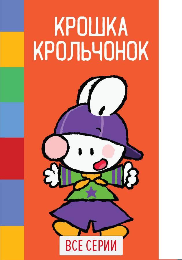 Крошка Крольчонок смотреть сериал