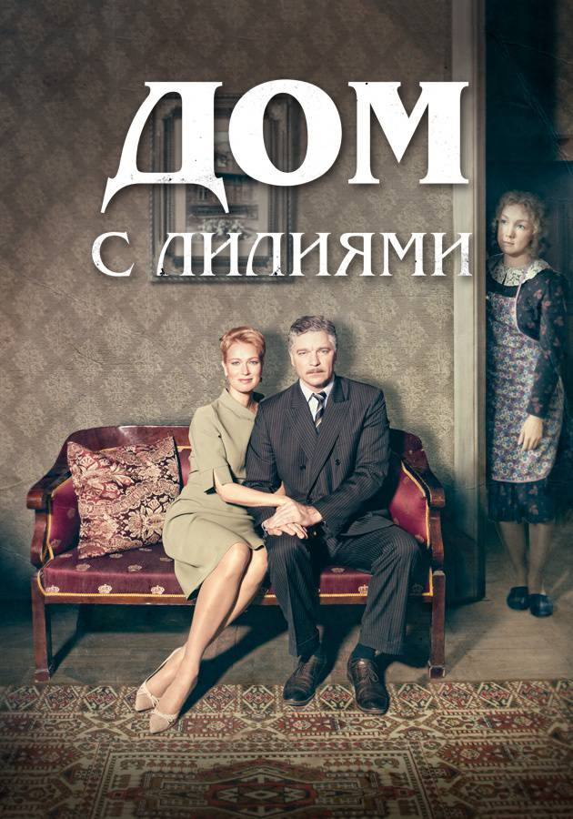 Дом с лилиями смотреть сериал