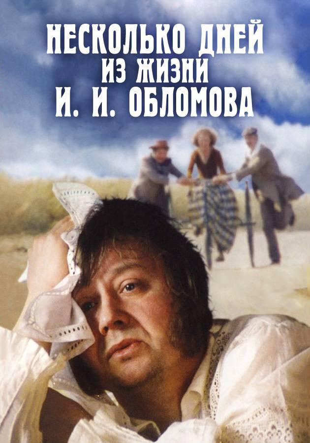 Несколько дней из жизни И. И. Обломова смотреть фильм