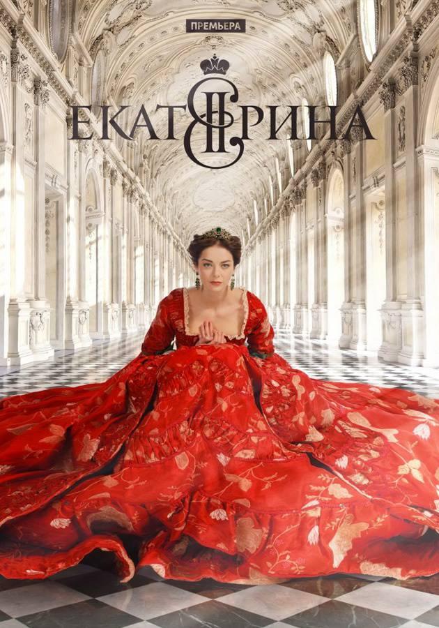 Екатерина смотреть сериал