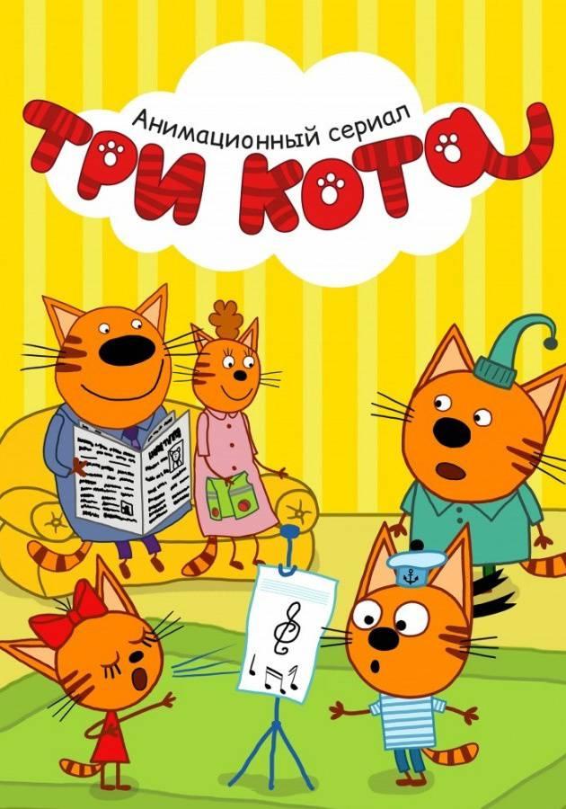 Три кота смотреть сериал