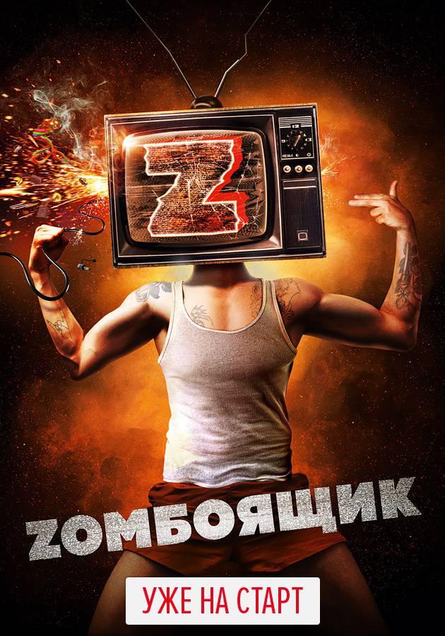Zомбоящик смотреть фильм