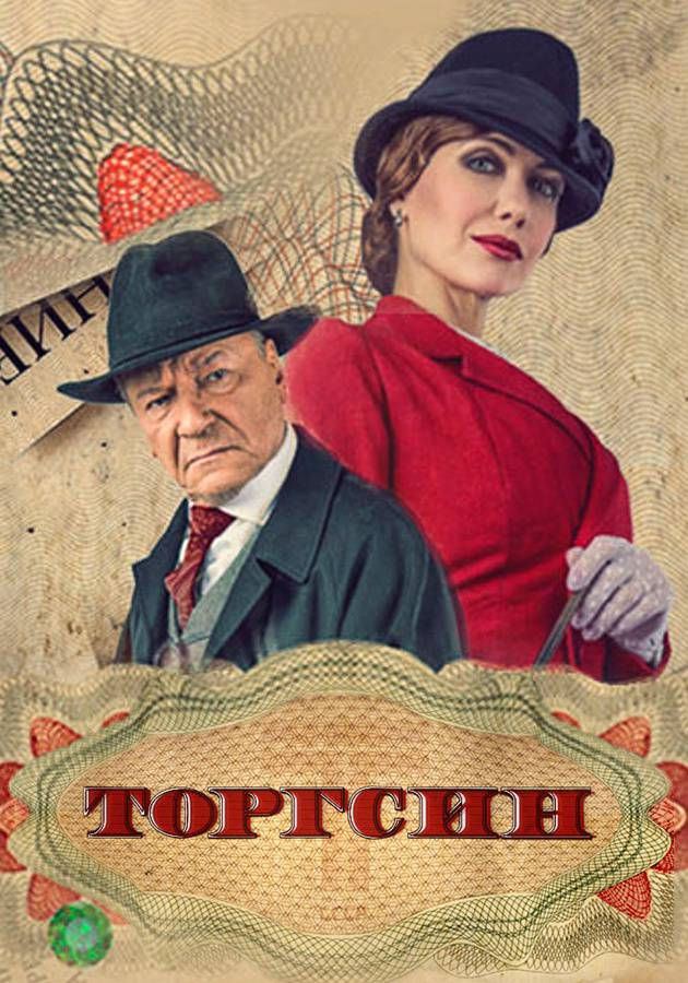 Торгсин смотреть сериал