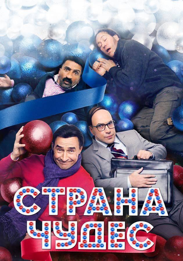 Страна чудес смотреть фильм