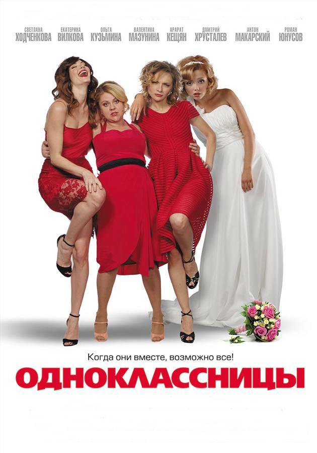 Одноклассницы 1 смотреть фильм