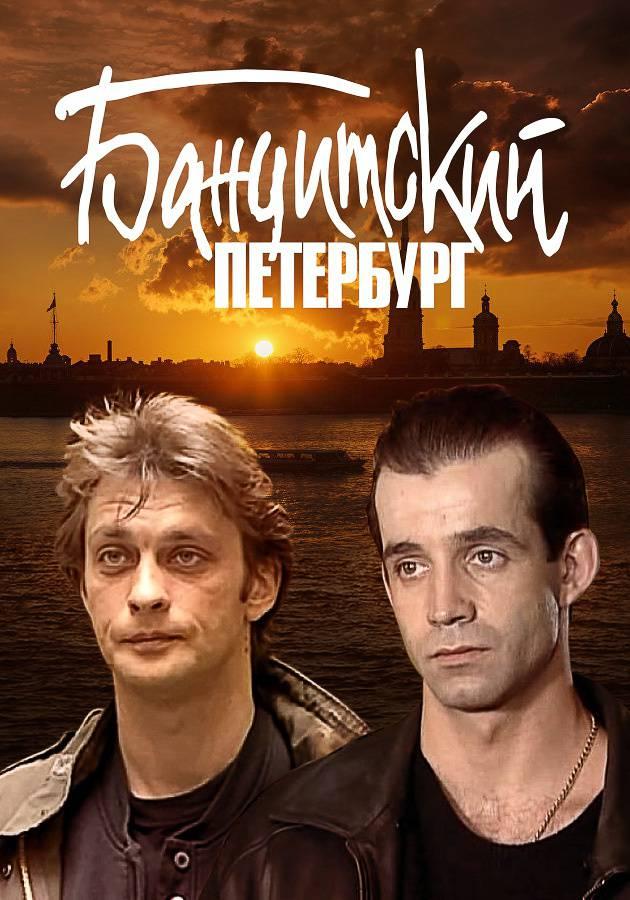 Бандитский Петербург смотреть сериал