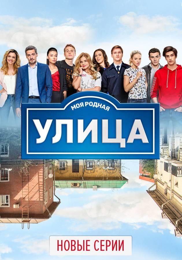 Улица смотреть сериал