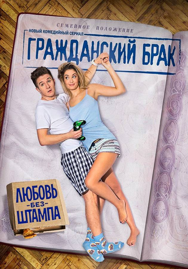 Гражданский брак смотреть сериал
