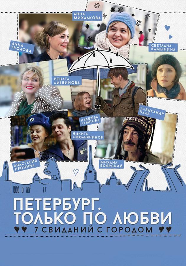 Петербург. Только по любви смотреть фильм