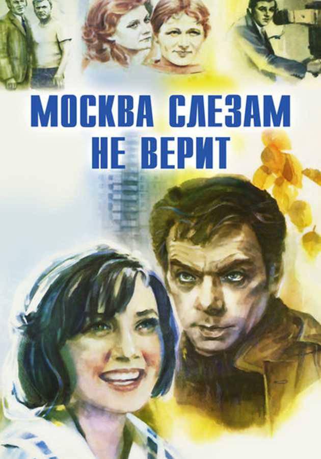 Москва слезам не верит смотреть фильм