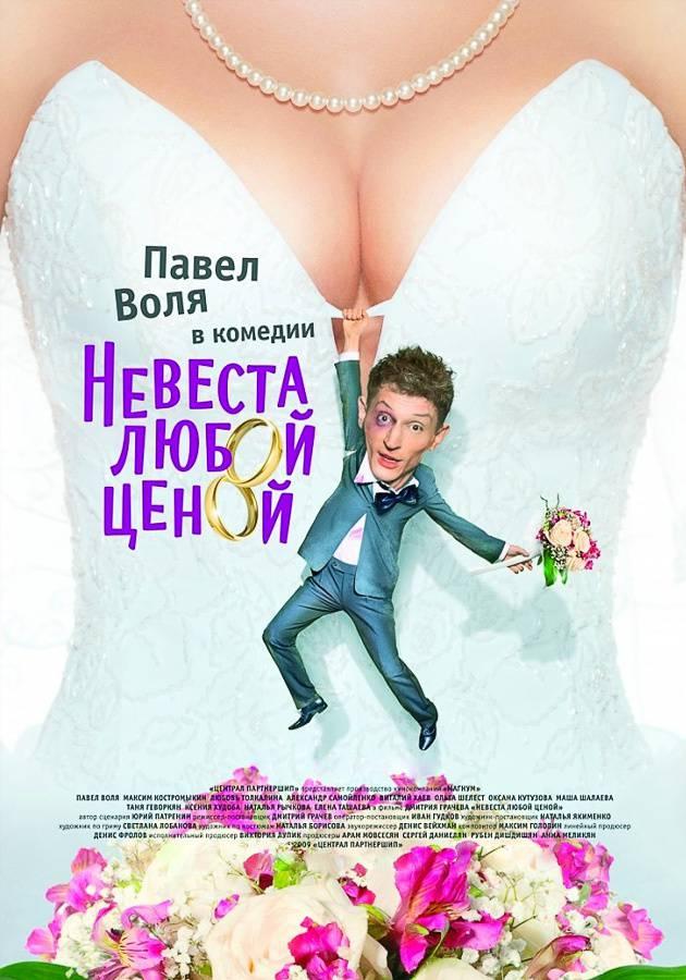 Невеста любой ценой смотреть фильм