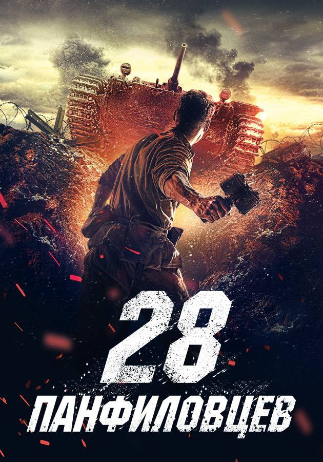 28 панфиловцев смотреть фильм
