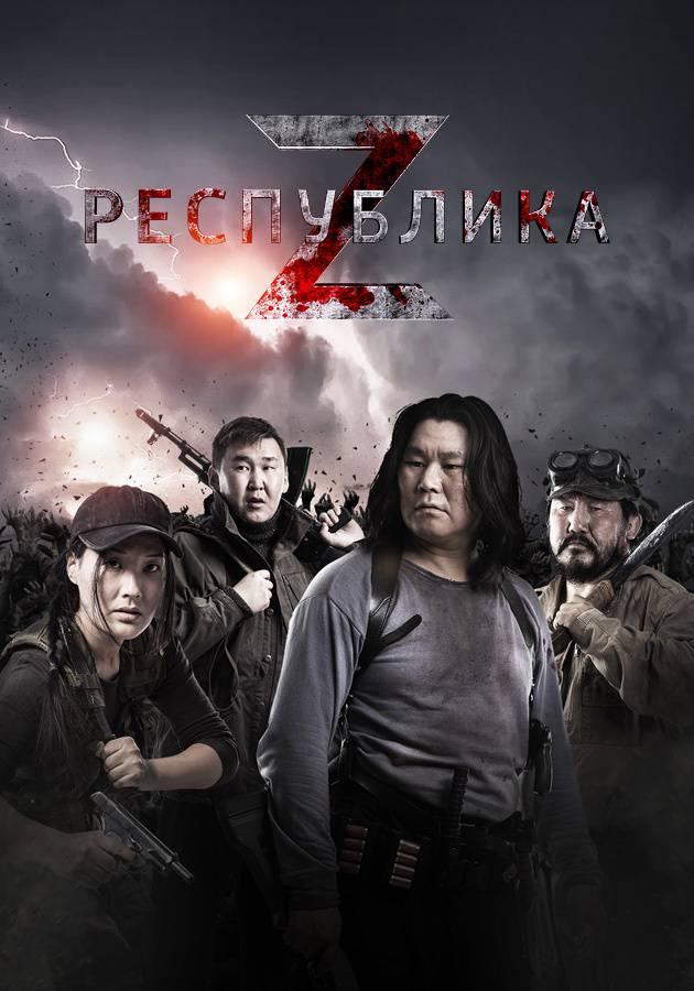 Республика Z смотреть фильм