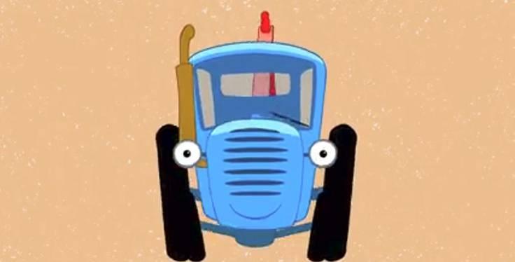 Синий трактор. Трейлер