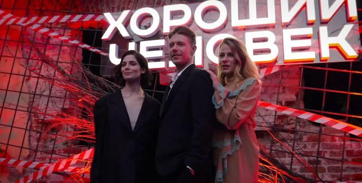 Закрытый показ в Москве