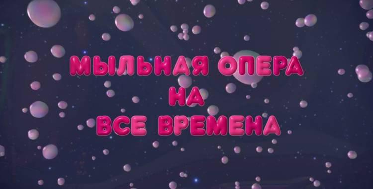 21 серия. Мыльная опера на все времена Смешарики: Пин-код смотреть онлайн