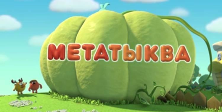 4 серия. Метатыква Смешарики: Пин-код смотреть онлайн