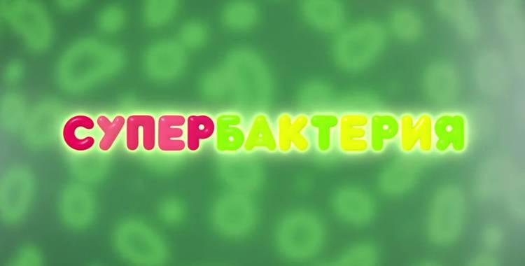 45 серия. Супербактерия Смешарики: Пин-код смотреть онлайн