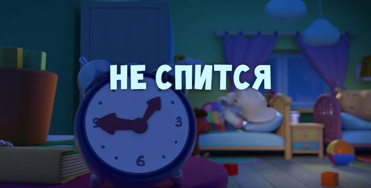 Серия 1. Не спится Тима и Тома смотреть онлайн