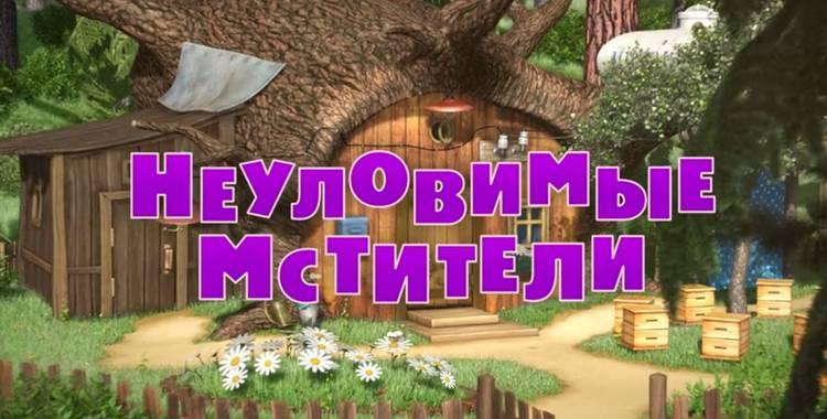 Серия 51. Неуловимые мстители Маша и Медведь смотреть онлайн