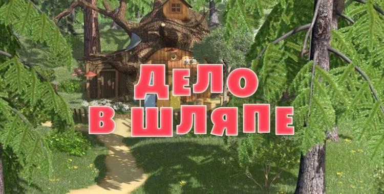 Серия 41. Дело в шляпе Маша и Медведь смотреть онлайн