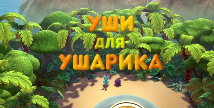 27 серия. Уши для Ушарика Смешарики: Пин-код смотреть онлайн