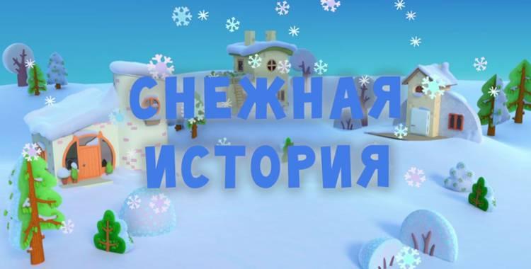 Серия 16. Снежная история Тима и Тома смотреть онлайн