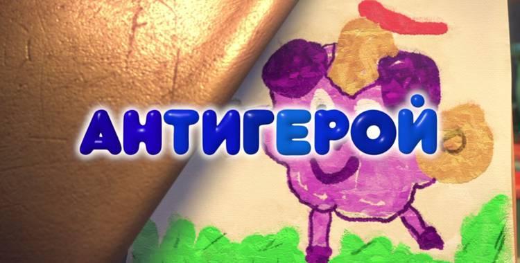 43 серия. Антигерой Смешарики: Пин-код смотреть онлайн