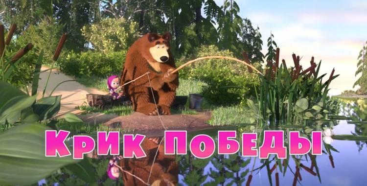 Серия 47. Крик победы Маша и Медведь смотреть онлайн