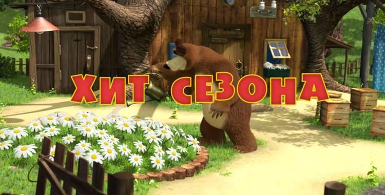 Серия 29. Хит сезона Маша и Медведь смотреть онлайн