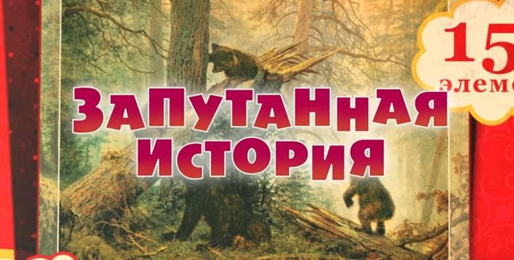 Серия 45. Запутанная история Маша и Медведь смотреть онлайн