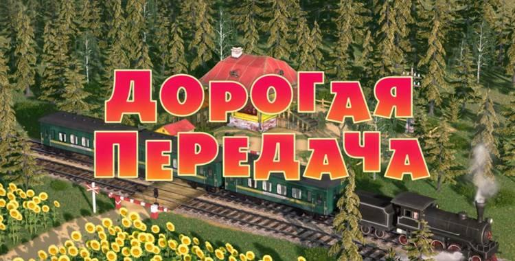 Серия 49. Дорогая передача Маша и Медведь смотреть онлайн