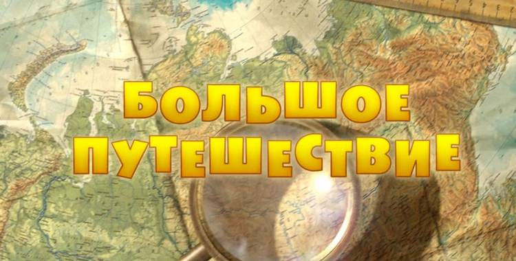Серия 37. Большое путешествие Маша и Медведь смотреть онлайн