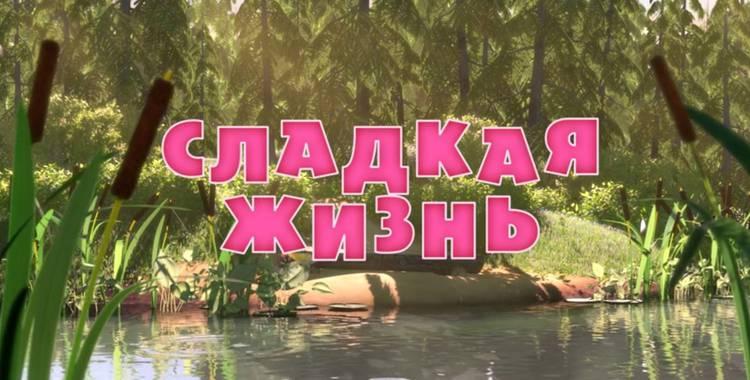 Серия 33. Сладкая жизнь Маша и Медведь смотреть онлайн