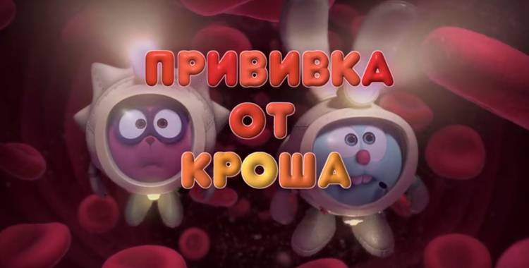 31 серия. Прививка от Кроша. Часть 2 Смешарики: Пин-код смотреть онлайн
