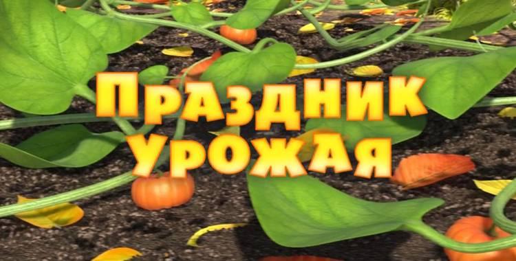 Серия 50. Праздник урожая Маша и Медведь смотреть онлайн