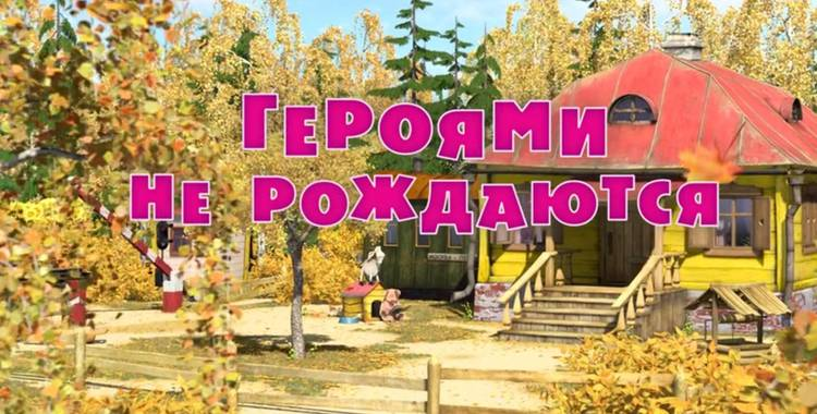 Серия 43. Героями не рождаются Маша и Медведь смотреть онлайн