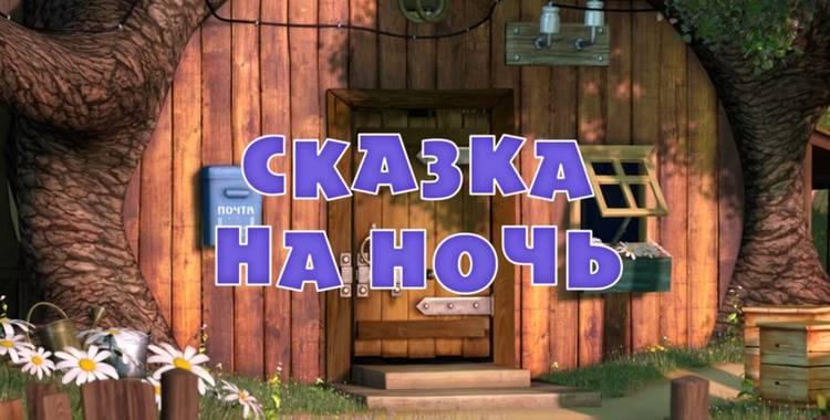 Серия 39. Сказка на ночь Маша и Медведь смотреть онлайн