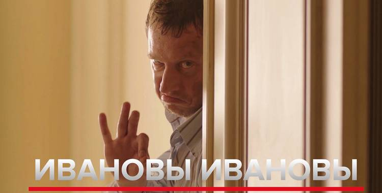 «Ивановы-Ивановы» и премьеры весны